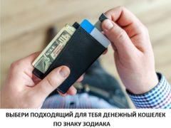 Выбери свой денежный кошелек по знаку зодиака.