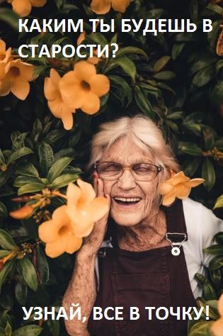 Каким ты будешь в старости?
