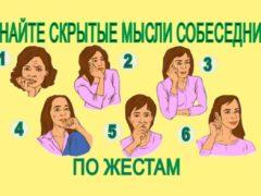Узнайте скрытые мысли собеседника по жестам