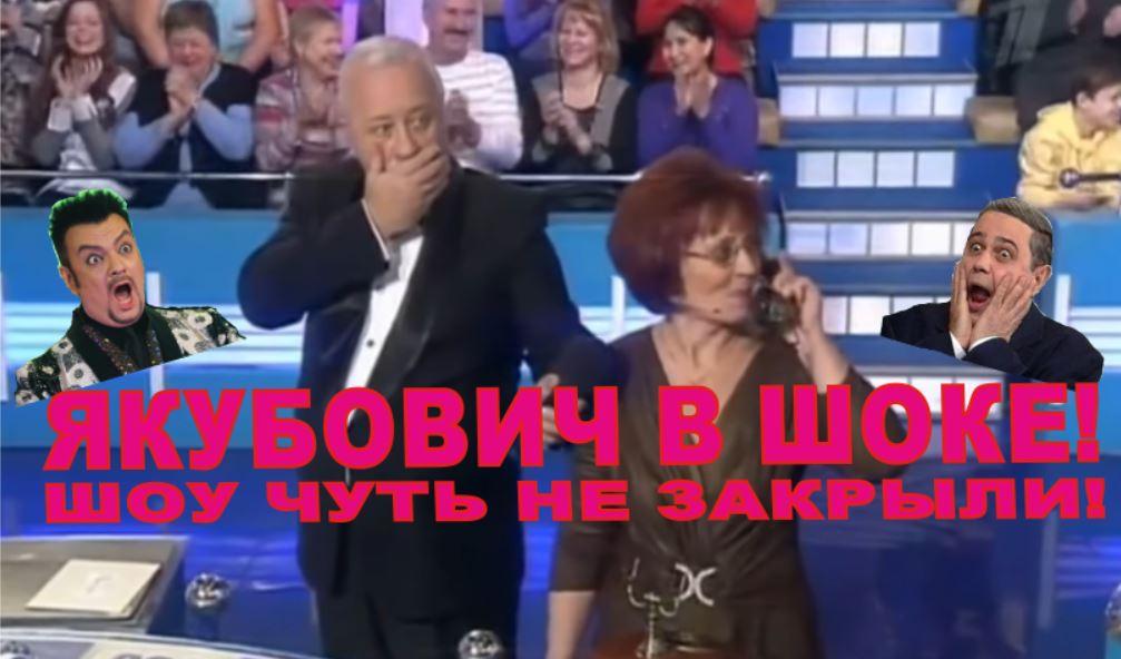 Якубович в шоке