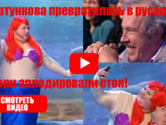 Картункова превратилась в Русалку! Жюри аплодировали стоя!